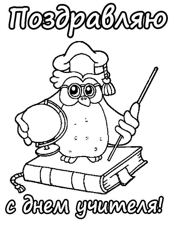 Рисунки карандашом открытка на день учителя