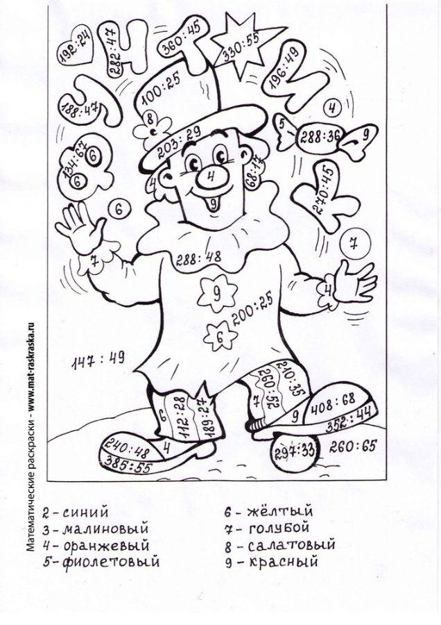 математические раскраски Деление трехзначного числа на двухзначное