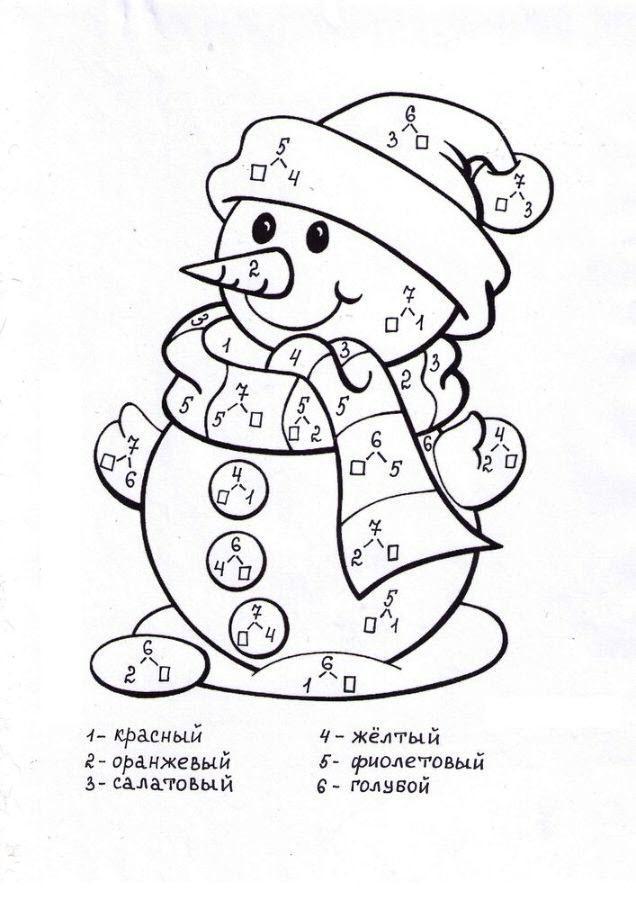 математические раскраски для дошкольников Состав чисел в пределах 7
