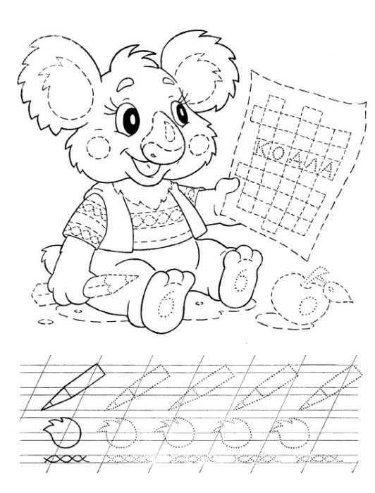 раскраски прописи для детей 3 4 лет распечатать бесплатно