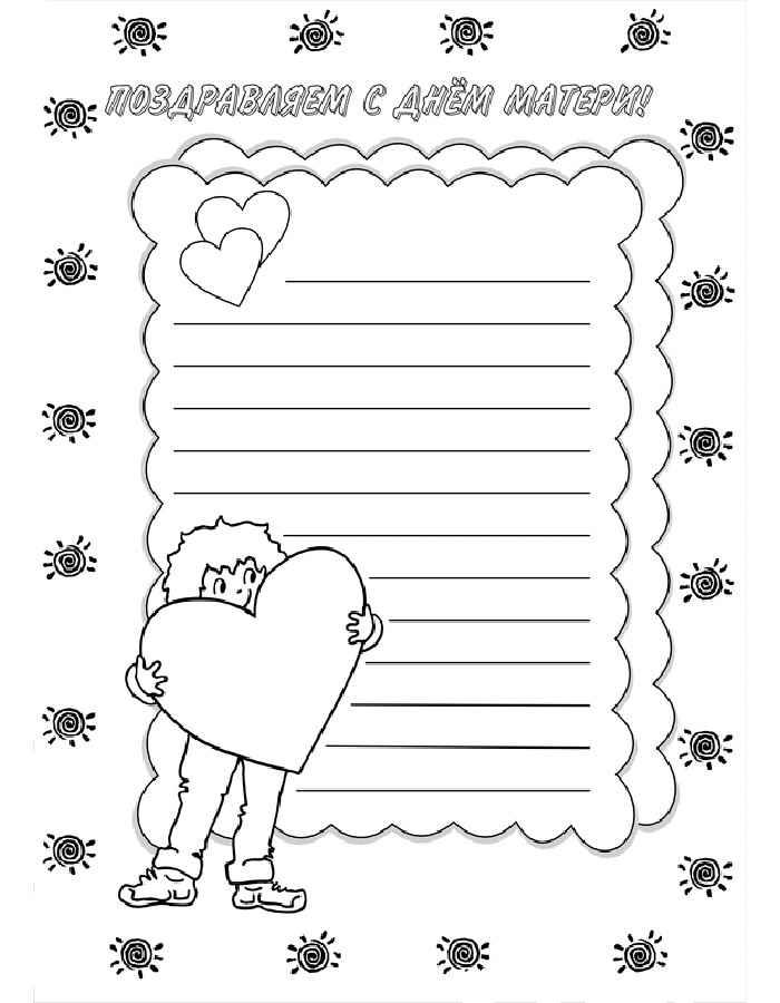 открытка раскраска ко дню матери распечатать