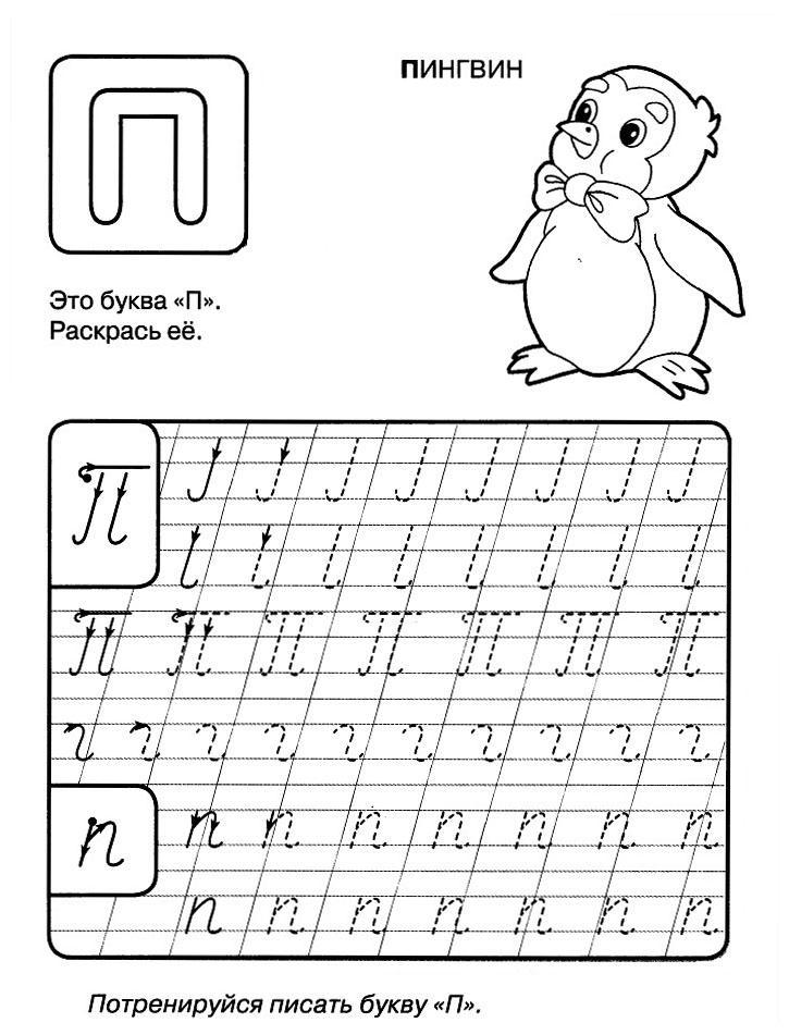 раскраски для детей прописи распечатать бесплатно