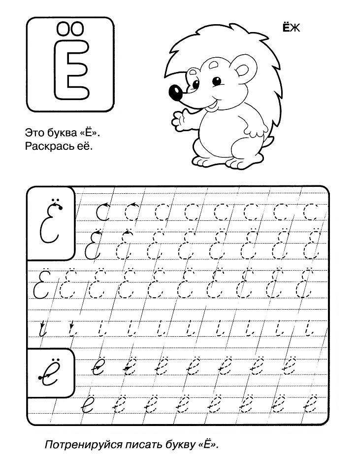 раскраски прописи для детей дошкольного возраста распечатать бесплатно
