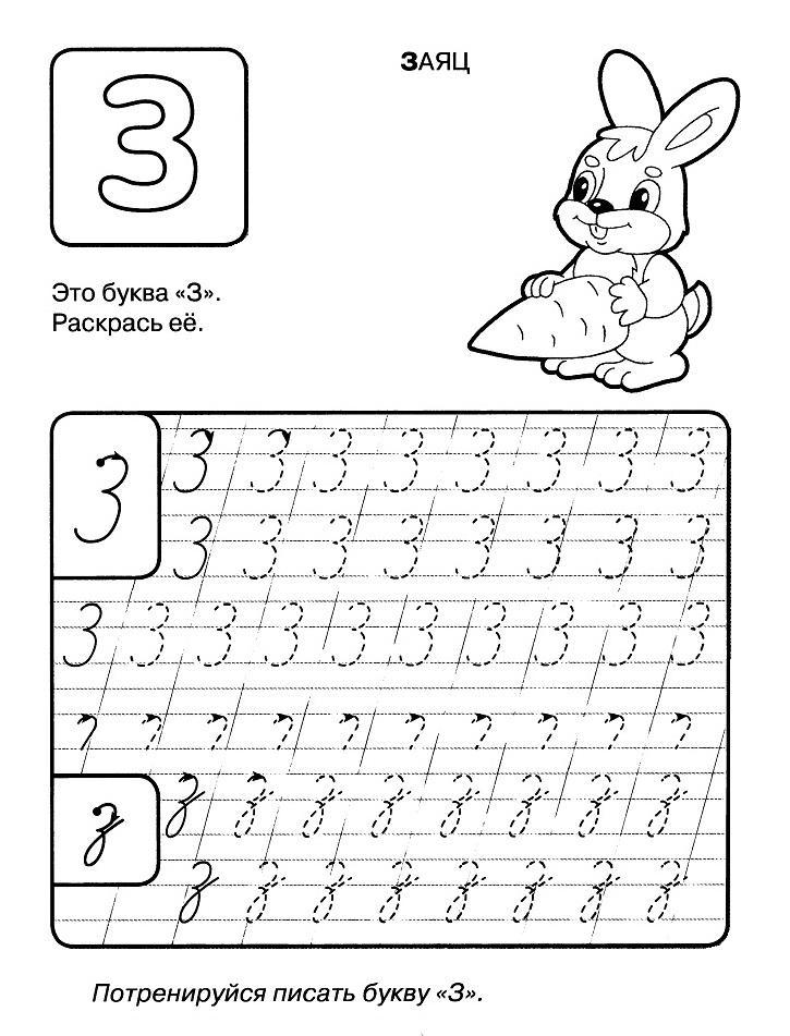 раскраски прописи для детей с буквами распечатать бесплатно