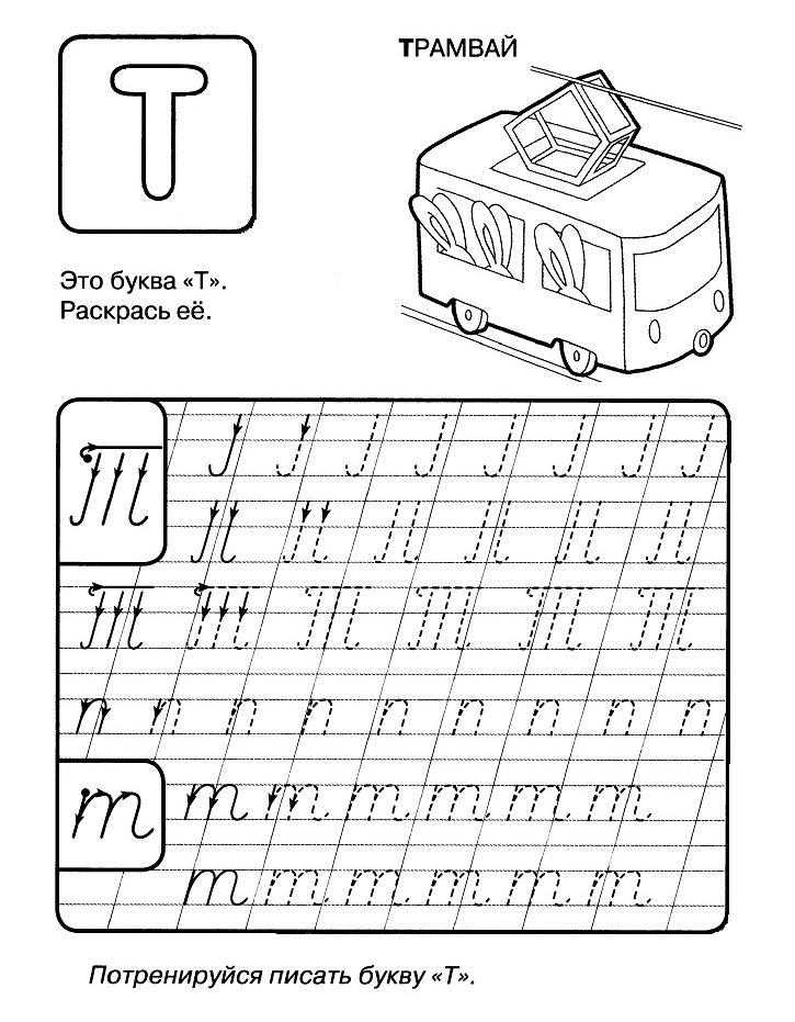 раскраски прописи для детей 6 7 лет распечатать бесплатно