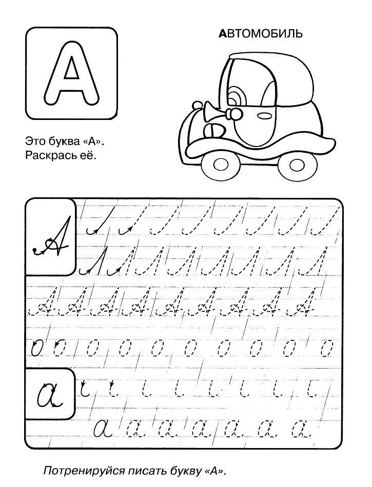 раскраски прописи для детей распечатать бесплатно
