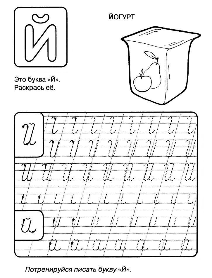 Раскраски прописи для детей