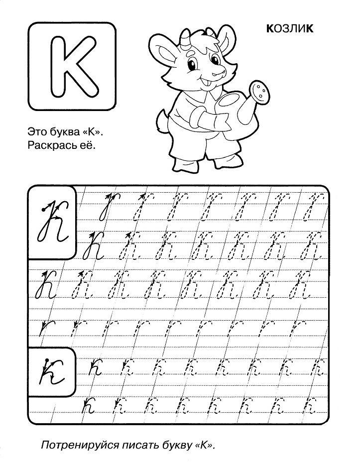 раскраски для детей прописи буква К распечатать бесплатно