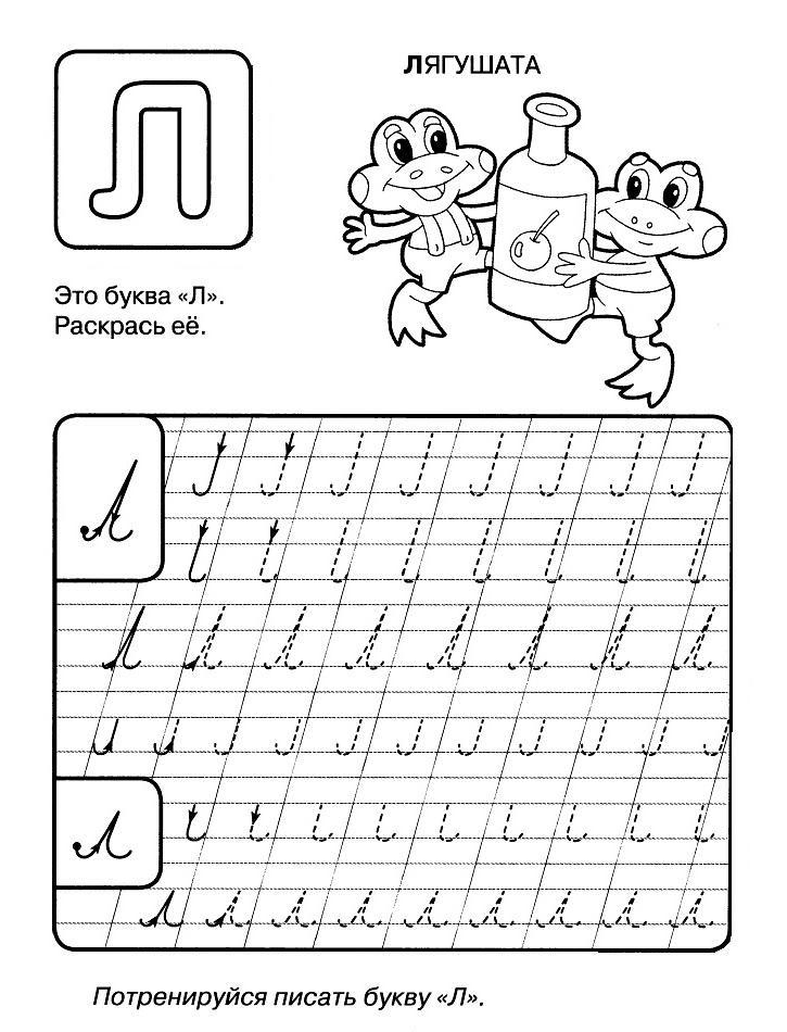раскраски для детей прописи буква Л распечатать бесплатно