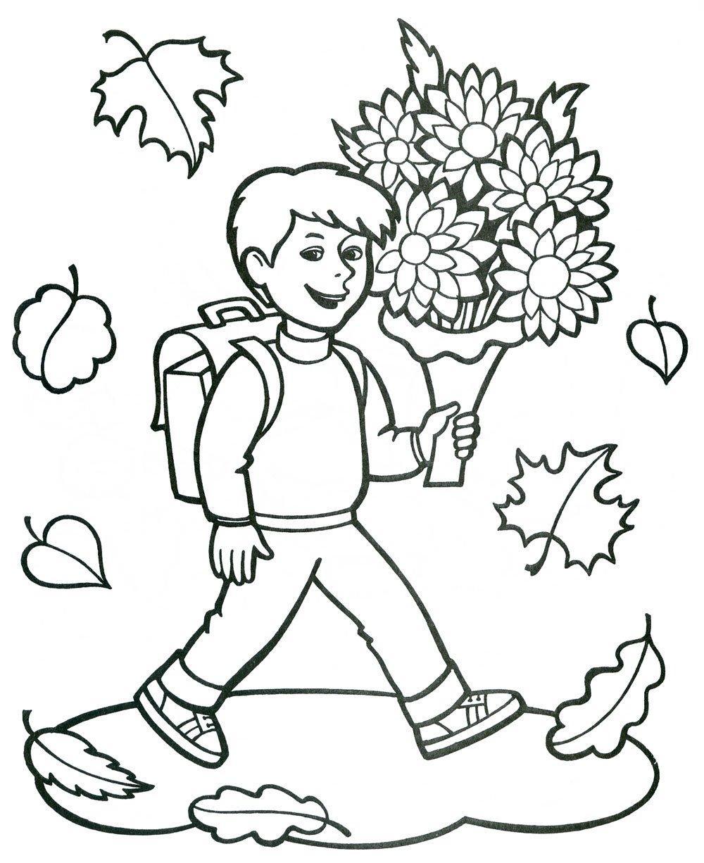 1 сентября раскраска для детей распечатать