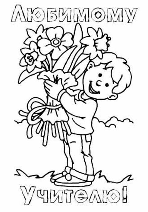 раскраска 1 июня международный день защиты детей