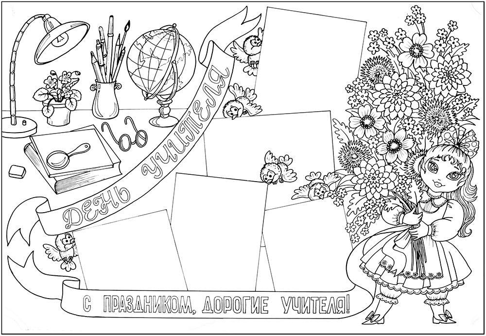 вынуждены открытка учителю технологии раскраска мясной