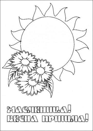 солнце масленица раскраска распечатать