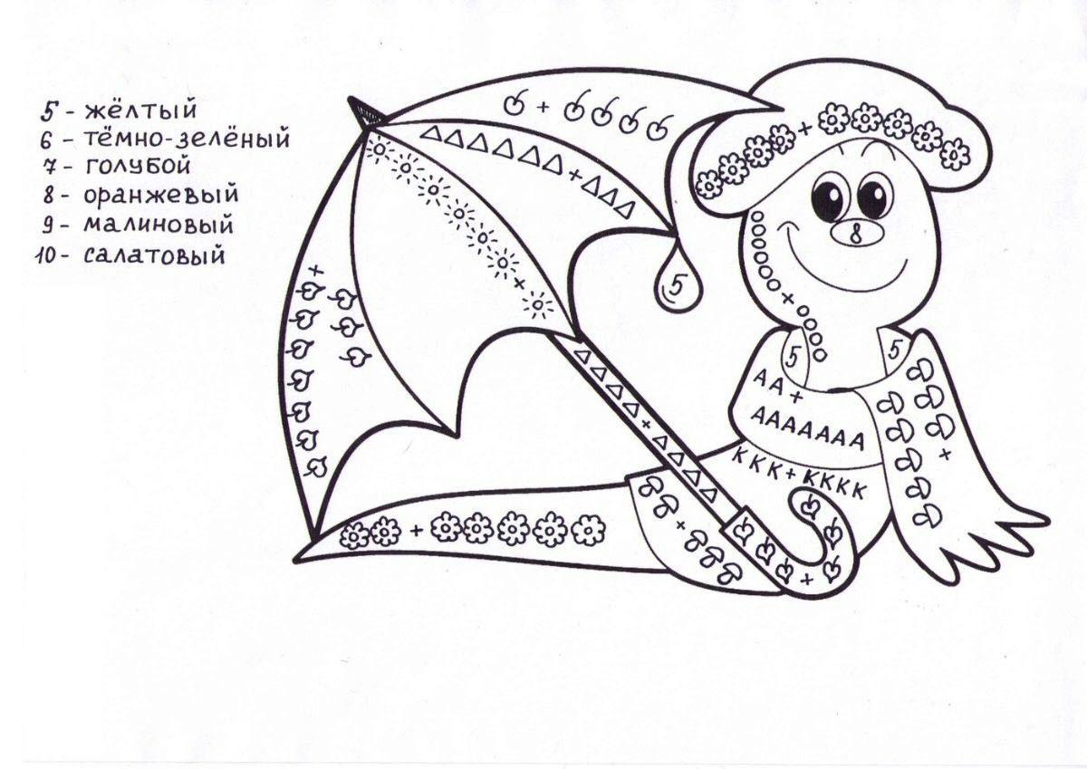 математическая раскраска для дошкольников простая сложение в пределах 10