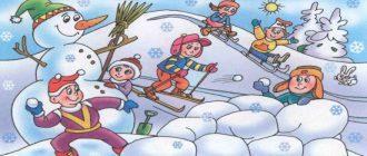 раскраска зимние забавы распечатать бесплатно