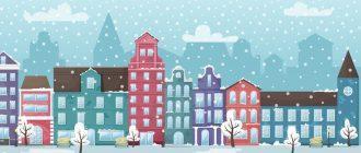 раскраска зимний город распечатать бесплатно