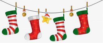 раскраска новогодний носок распечатать бесплатно