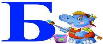 Раскраска буква Б для детей распечатать бесплатно