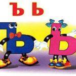Раскраска буква Ъ для детей распечатать бесплатно