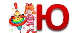 Раскраска буква Ю для детей распечатать бесплатно