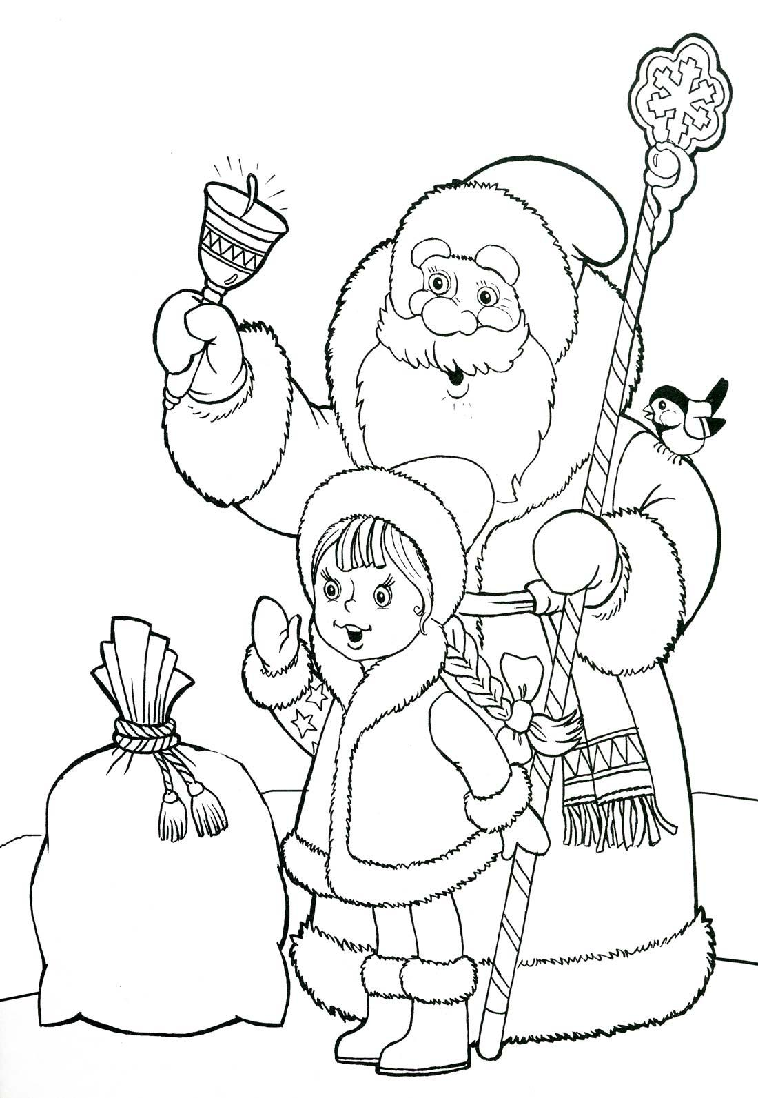 раскраска дед мороз и снегурочка распечатать бесплатно