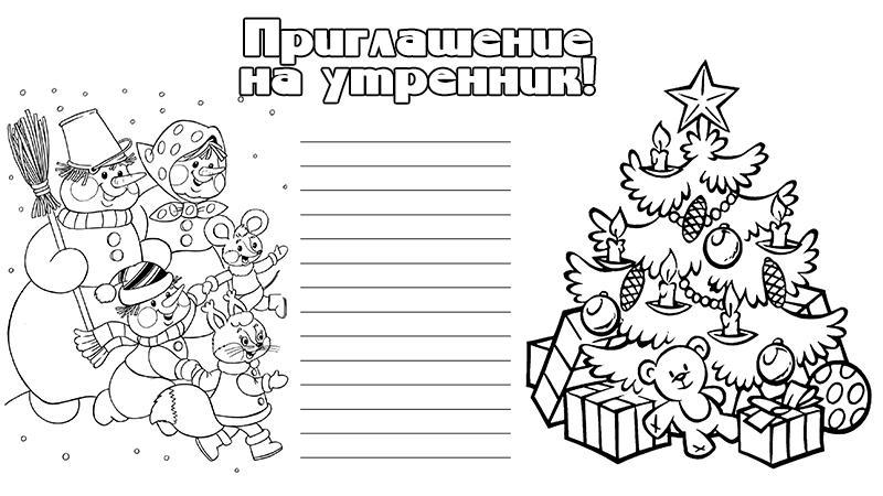 приглашение на утренник в детский сад распечатать
