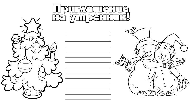 приглашение на утренник новый год в детском саду шаблон