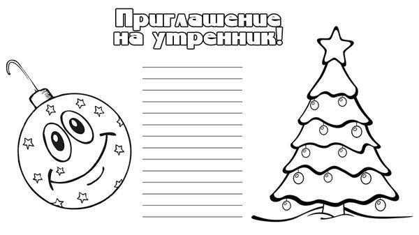 приглашение на утренник новый год распечатать бесплатно