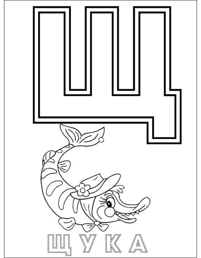 раскраска буква щ в картинках для детей распечатать