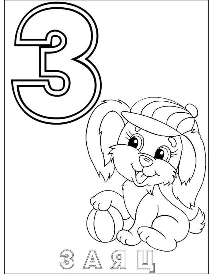 раскраска буква з для детей в картинках распечатать