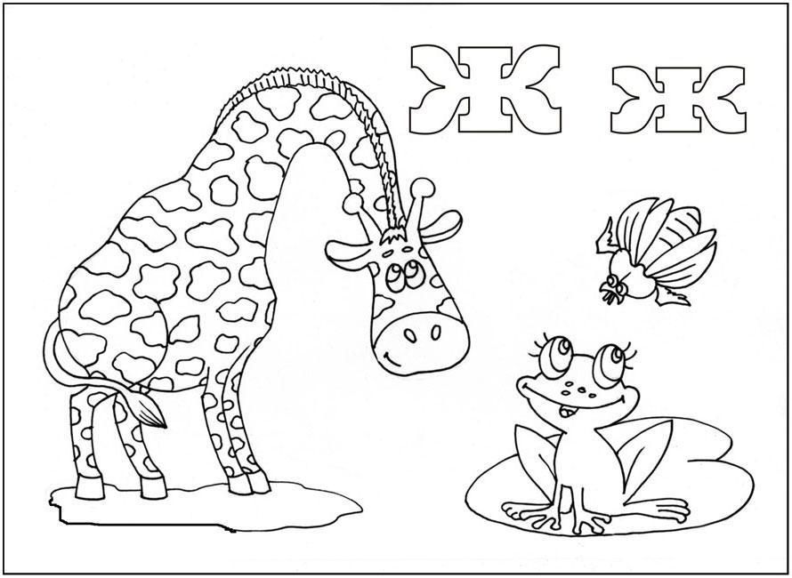 раскраска буква ж для детей распечатать бесплатно