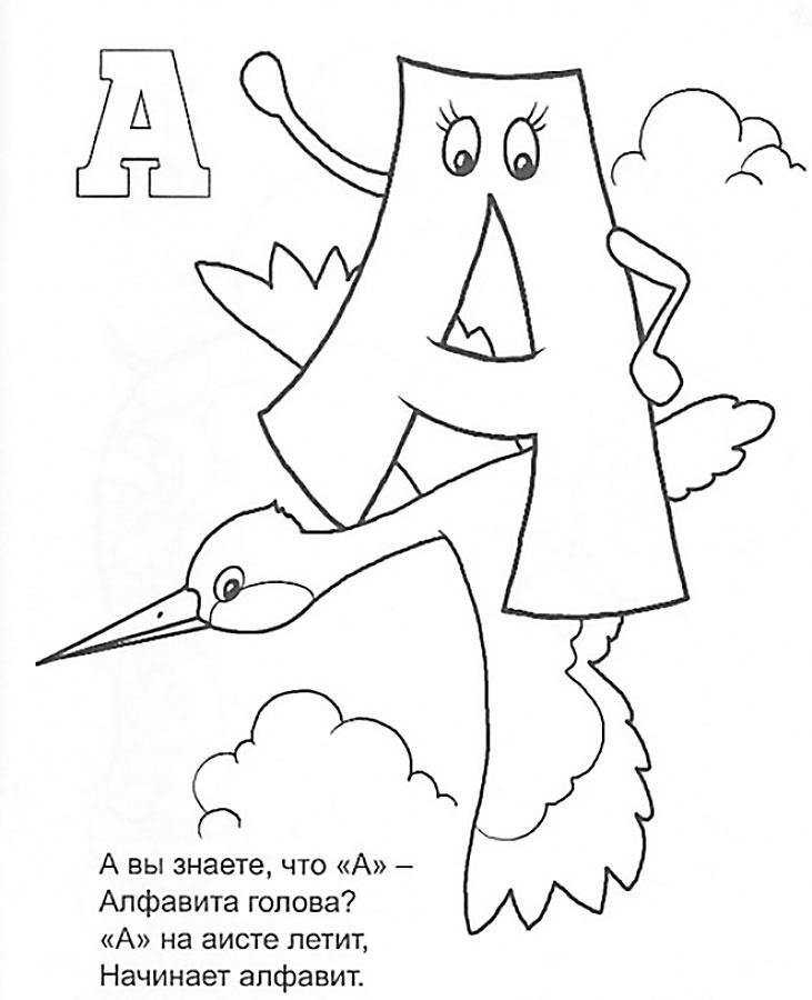 раскраска буква а для дошкольников распечатать бесплатно