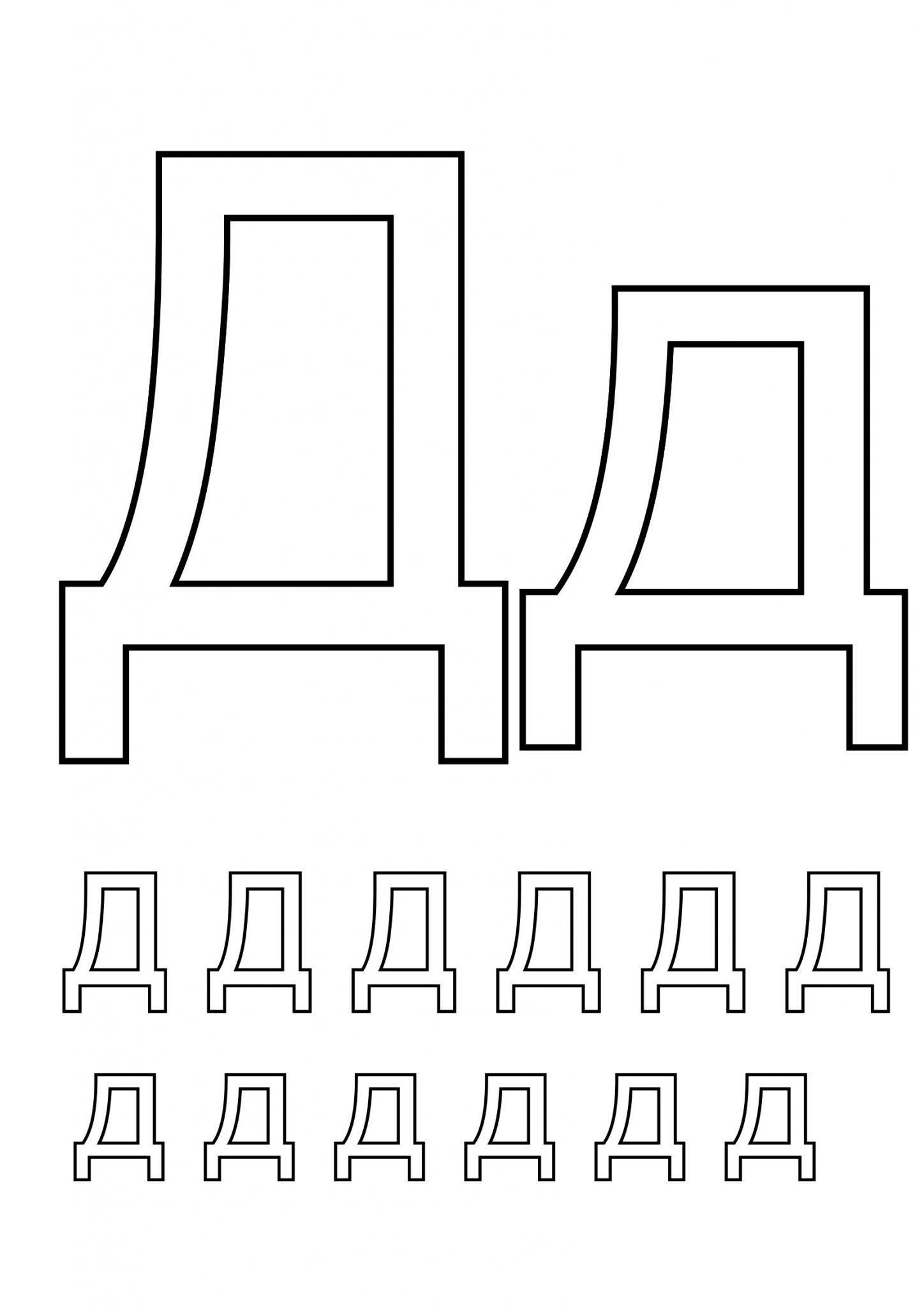 раскраска буква д для детей распечатать