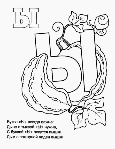 раскраска буква ы для детей распечатать бесплатно