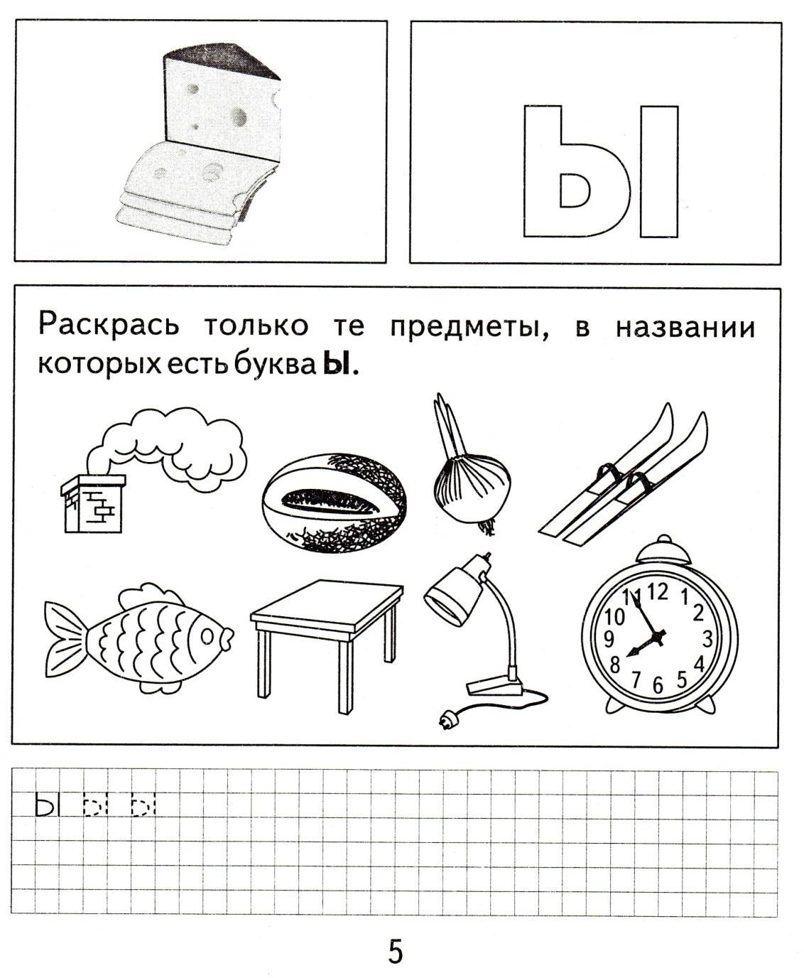 раскраска буква ы с заданиями для дошкольников распечатать