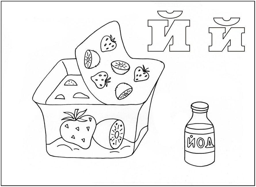 раскраска буква й для детей распечатать бесплатно
