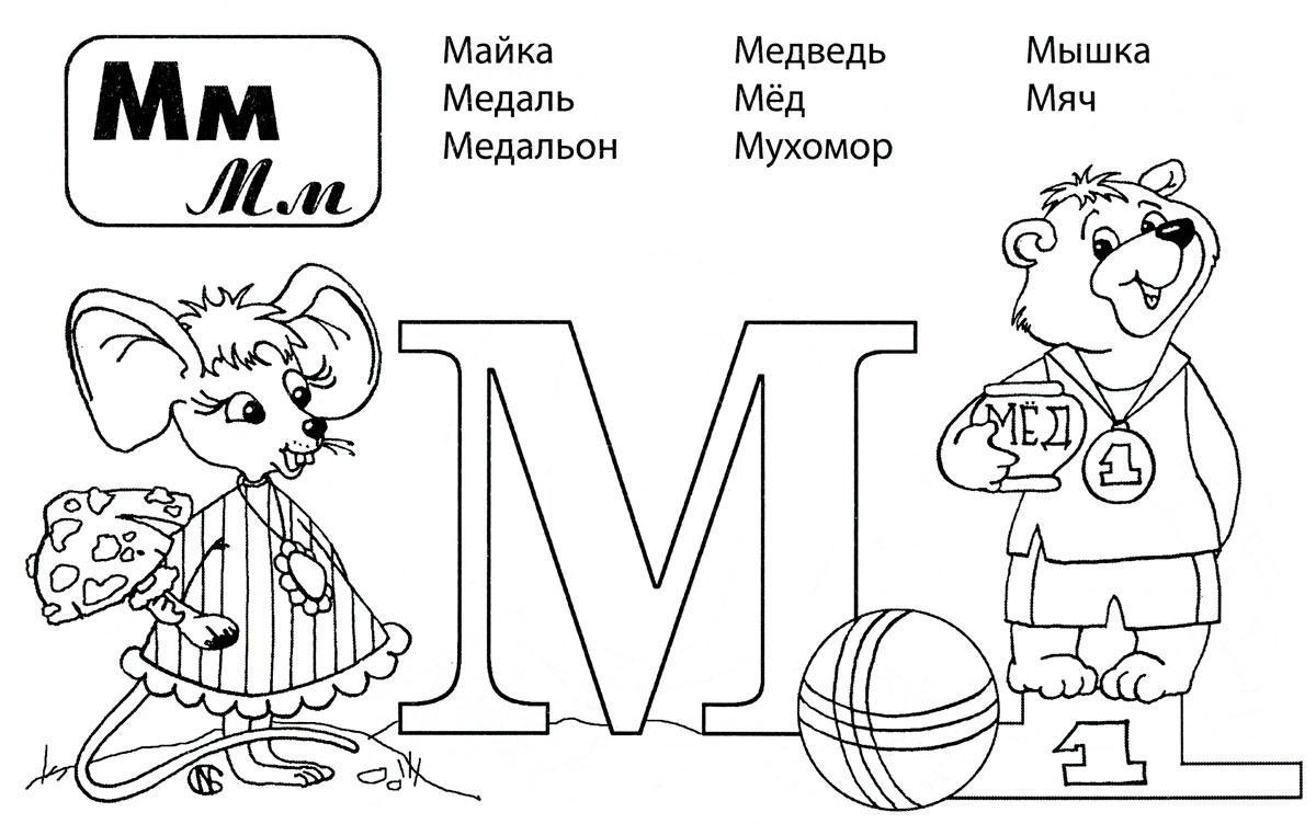 раскраска буква м для дошкольников распечатать