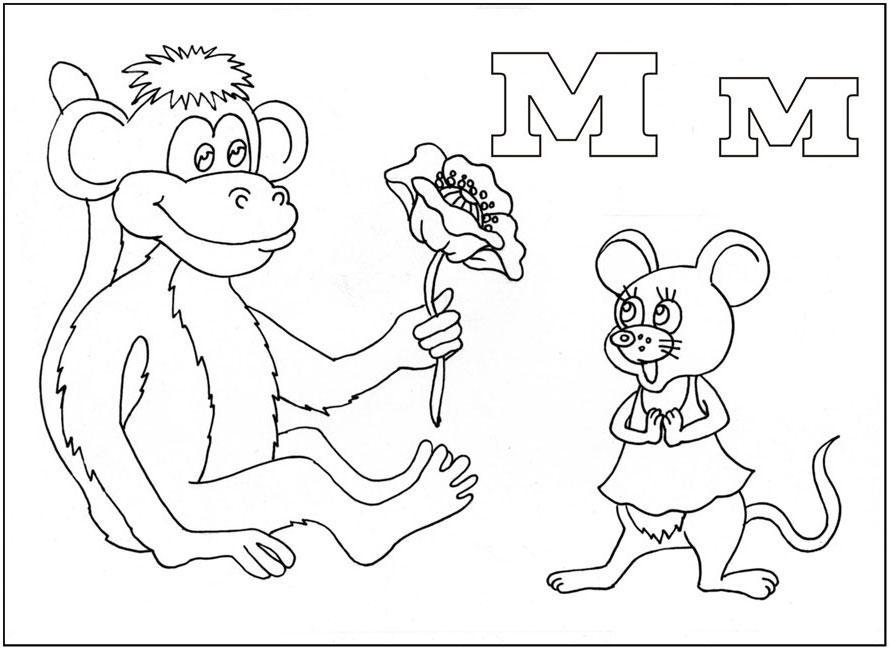 раскраска буква м для детей в картинках распечатать
