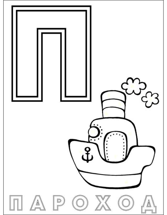 раскраска буква п для детей в картинках распечатать бесплатно