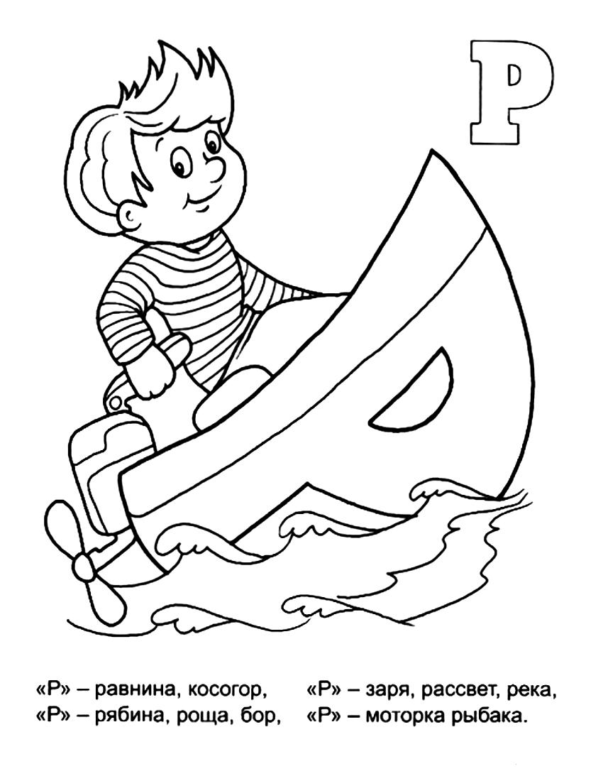 раскраска буква р для дошкольников распечатать