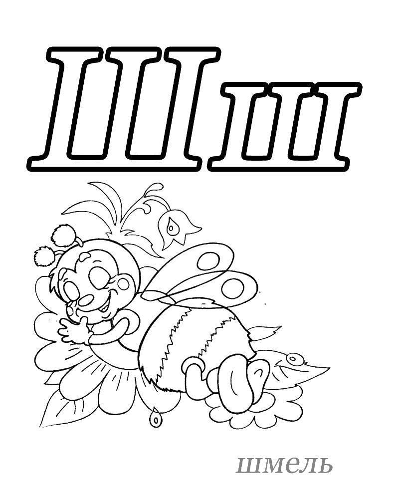раскраска буква ш для детей распечатать бесплатно