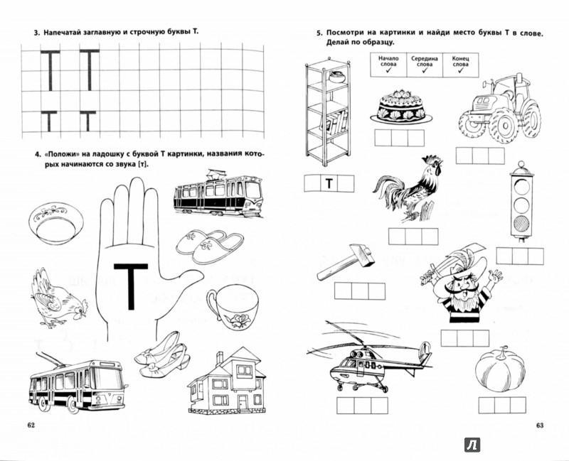 раскраска буква т с заданиями для дошкольников распечатать