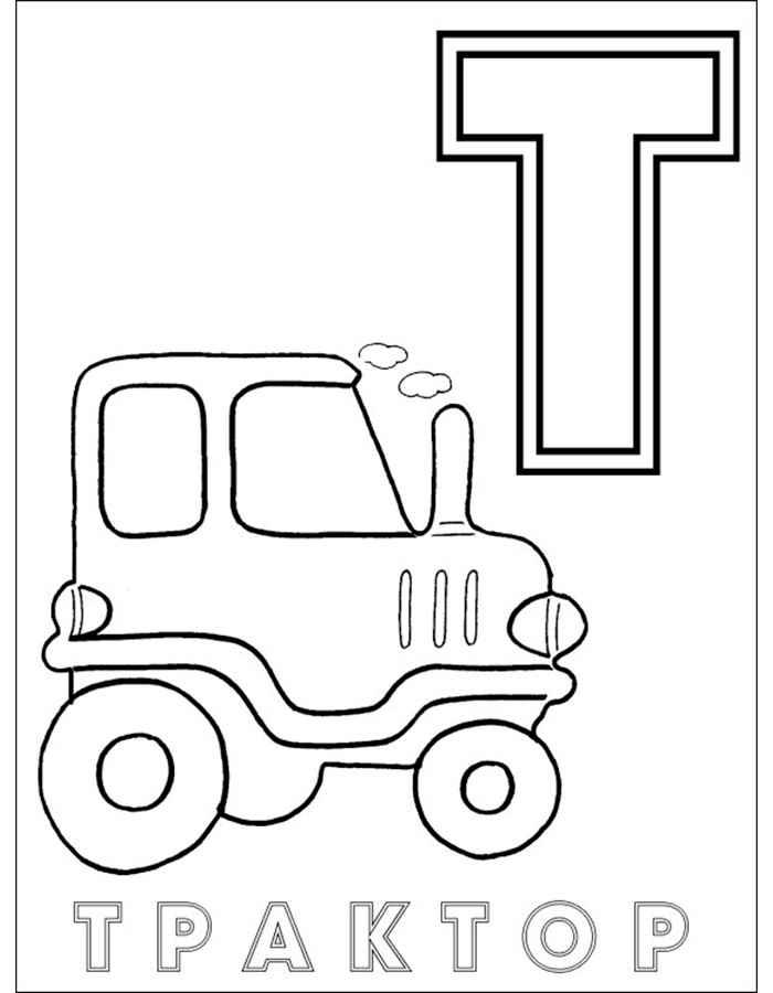 раскраска буква т для детей распечатать бесплатно