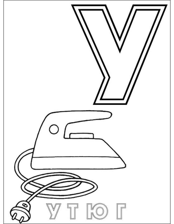 раскраска буква у для детей в картинках распечатать