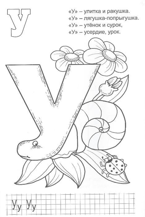 раскраска буква у для детей распечатать бесплатно