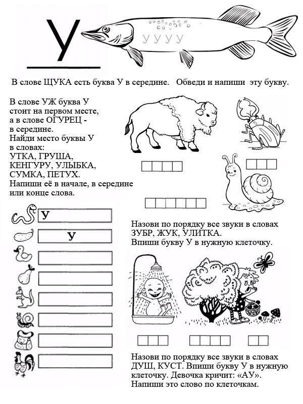 раскраска буква у с заданиями для дошкольников распечатать