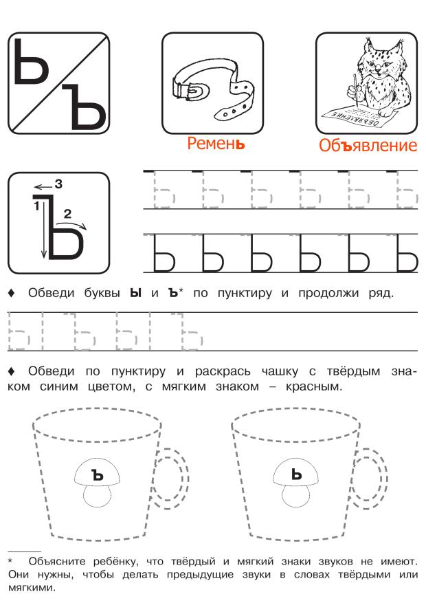 раскраска буква ь для детей с заданиями распечатать