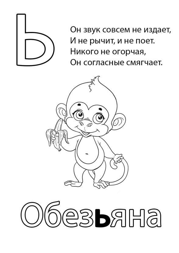 раскраска буква ь в картинках для детей распечатать