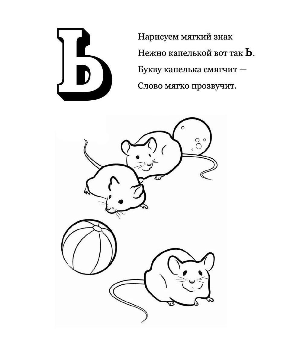 раскраска буква ь для детей распечатать бесплатно