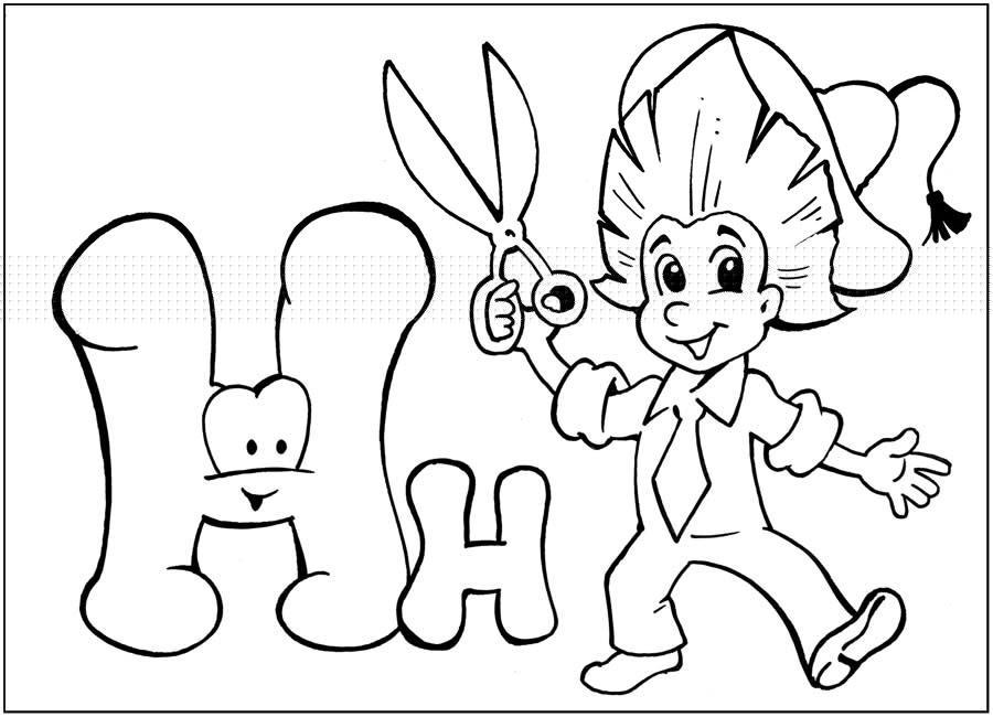 раскраска буква н для дошкольников распечатать